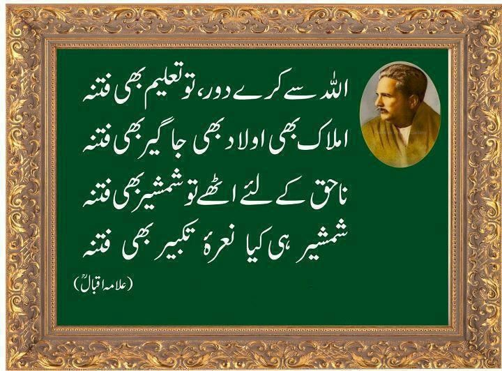 ideology with respect to allama iqbal Allama iqbal introduction: allama  amongst the scholars and poets of the modern age and his political thought has won a great deal of attention and respect.