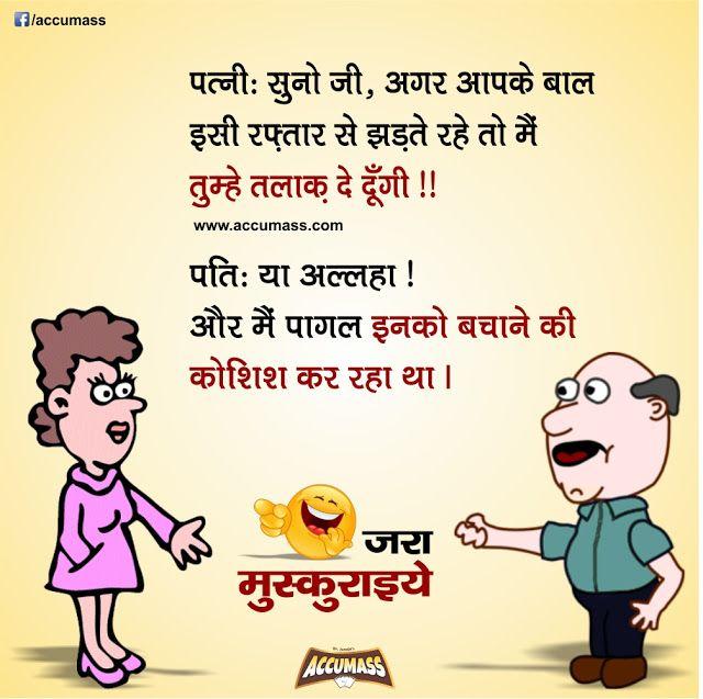 Hindi Love Quotes For Husband: Jokes & Thoughts: Joke Of The Day In Hindi Raju Shrivastav