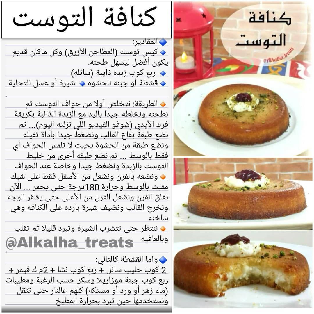 كنافة التوست الكذابه Ramadan Recipes Arabic Food Food