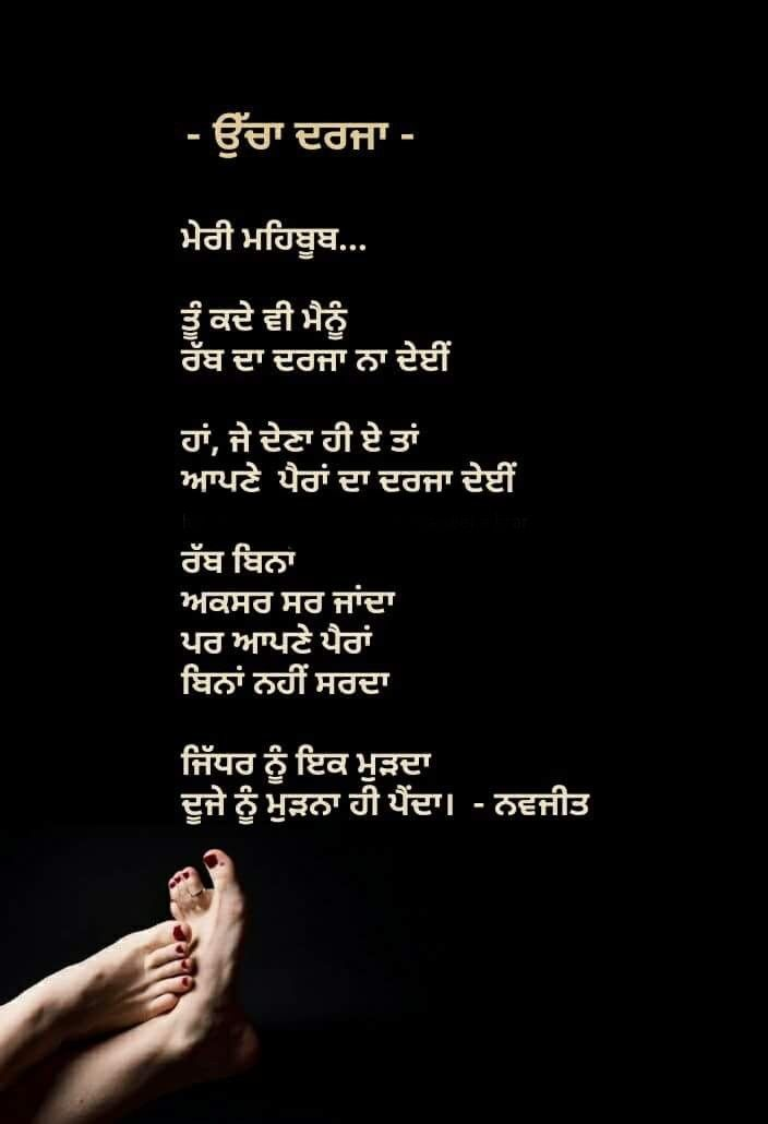 Pin by jagvir on In Punjabi | Punjabi love quotes, Poetry quotes