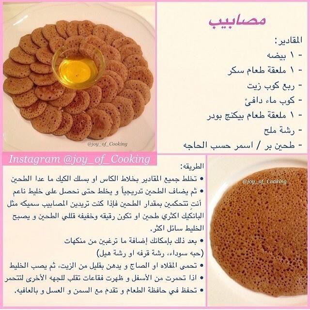 مصابيب Ramadan Recipes Arabic Food Arabian Food