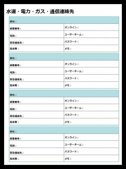 家族ファイル テンプレート 無料テンプレート 家計簿 テンプレート