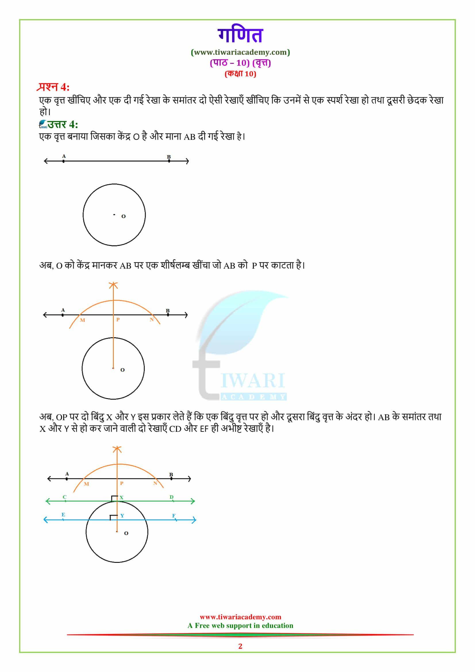 10 Maths In Hindi Medium Math Hindi Medium Class 12 Maths [ 2339 x 1653 Pixel ]