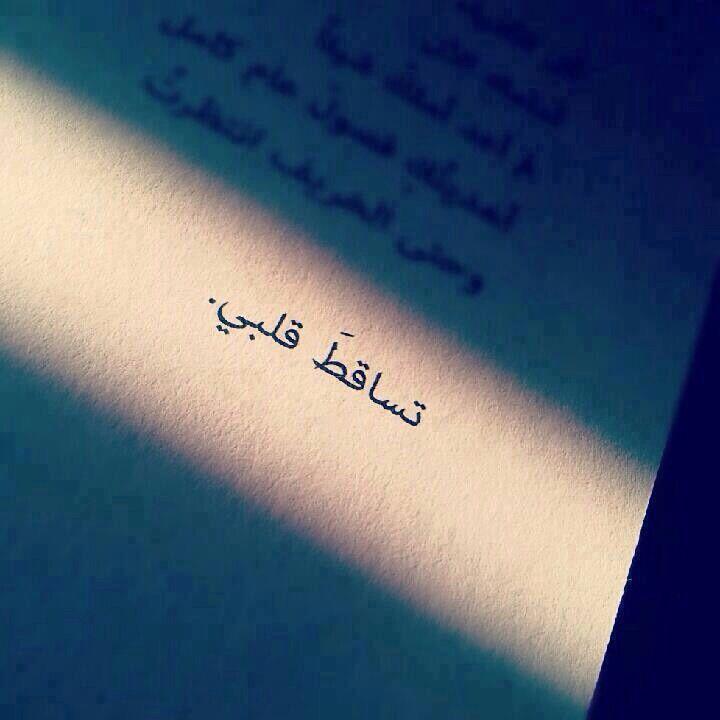 أهديتك فصول عام كامل وحتى الخريف انتظرت تساقط قلبي Arabic Quotes Arabic Love Quotes Some Quotes
