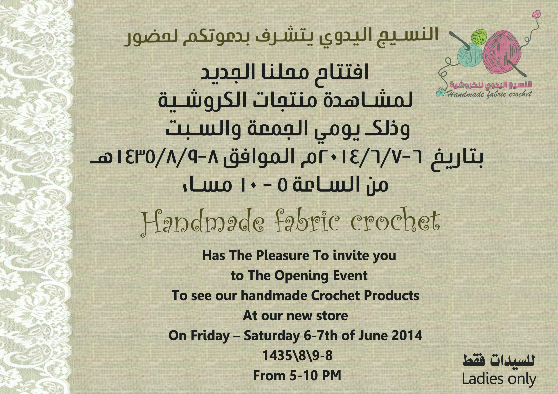 دعوة لحضور افتتاح محل النسيج اليدوي للكروشيه Circus Party Invitations Handmade Crochet