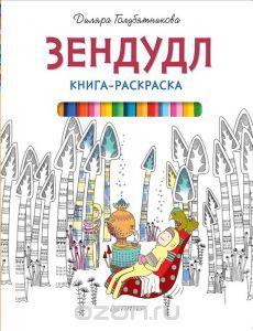 Зендудл. Книга-раскраска | Книги, Раскраски и Детские книги