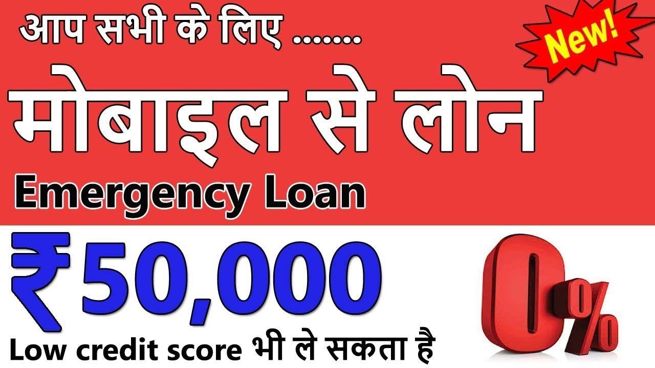 Instant Personal Loan Personal Loan Apply Online India Personal Loan In 2020 Personal Loans How To Apply Apply Online
