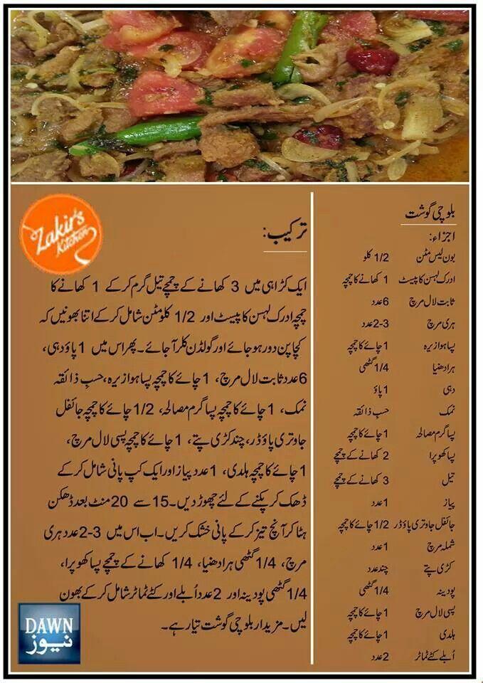 Balochi Ghosth Pakistani Food Pinterest Pakistani