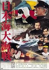 Download Battle of the Japan Sea Full-Movie Free