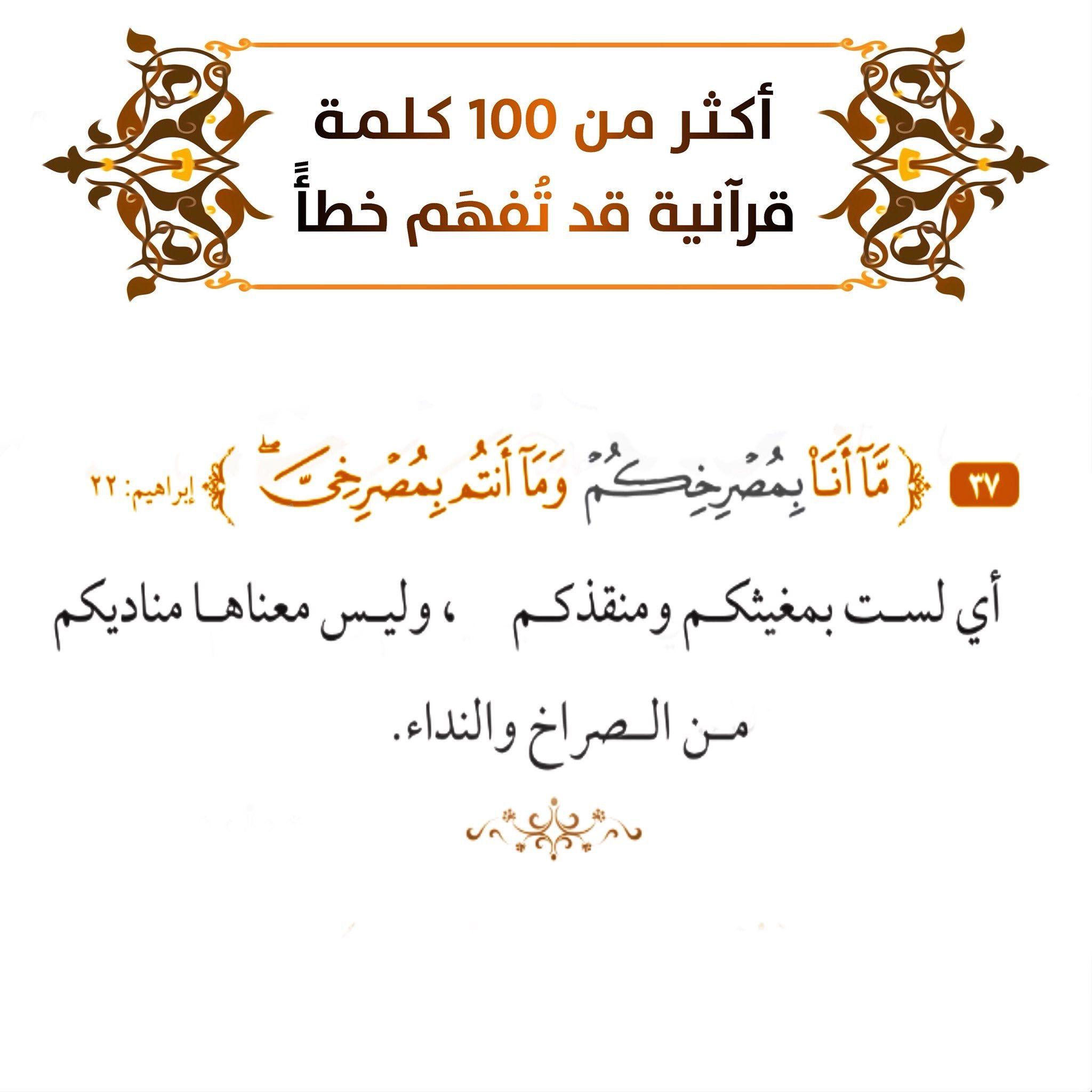 Pin By الأثر الجميل On أكثر من 100 كلمة قرآنية قد تفهم خطأ Wisdom Quotes Life Words Quotes Quran Verses