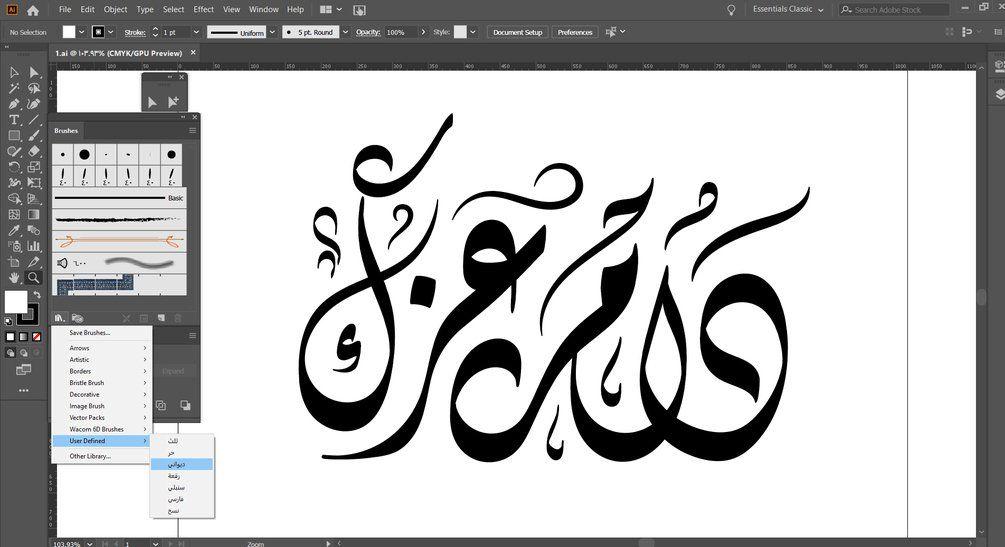 باقة فرش الخط العربي لإليستريتور Calligraphy Art Arabic Calligraphy