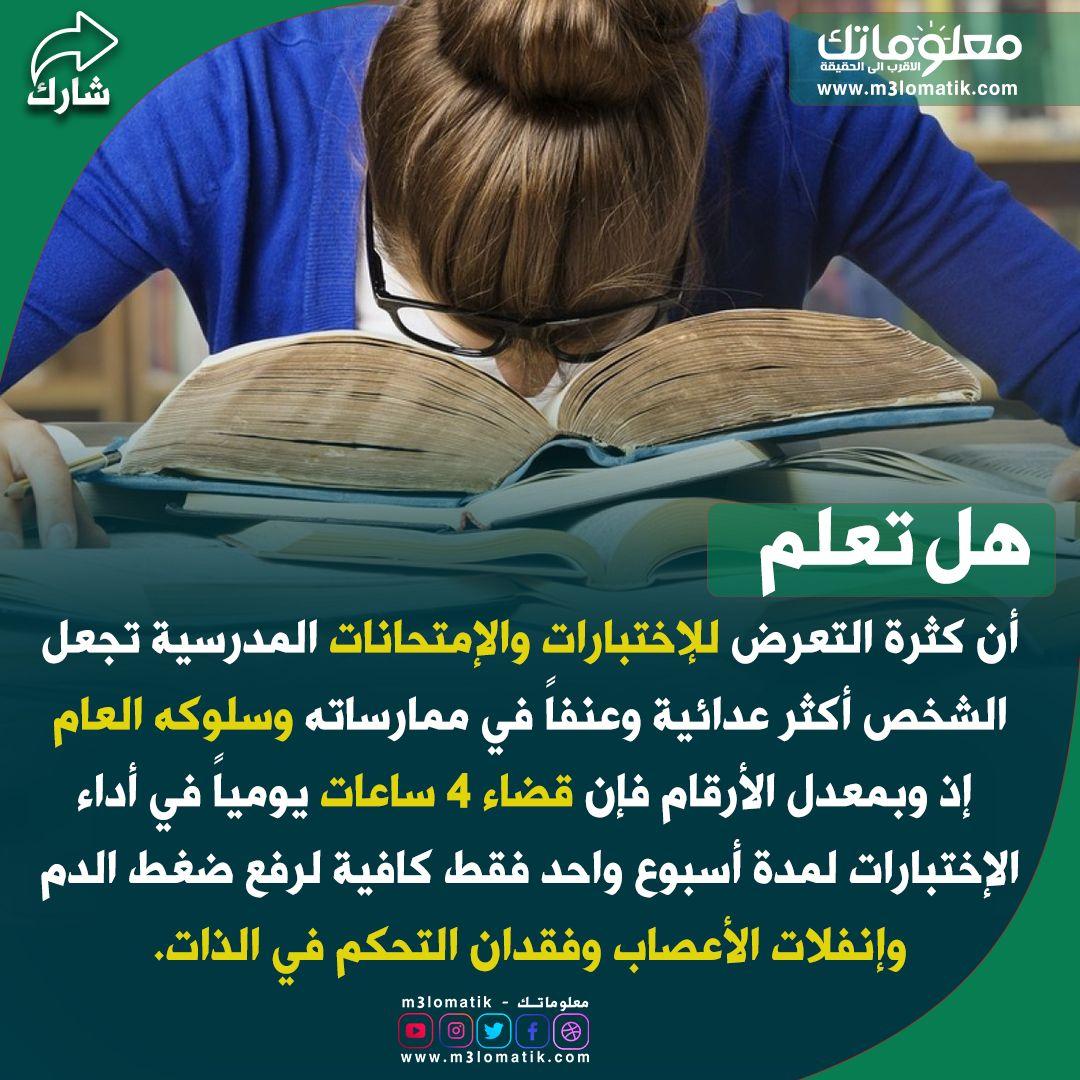 الاختبارات والامتحانات