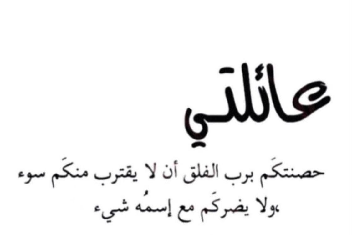 Pin By Rr On أدعيه Duaa Islam Arabic Love Quotes Holy Quran