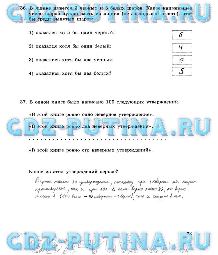Гдз по химии издательство просвещение московский учебник зак класс