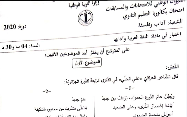 تصحيح موضوع اللغة العربية بكالوريا 2020 شعبة آداب وفلسفة Http Www Seyf Educ Com 2020 09 Correction Of Subject Of Arabic L Philosophy Language Arabic Language