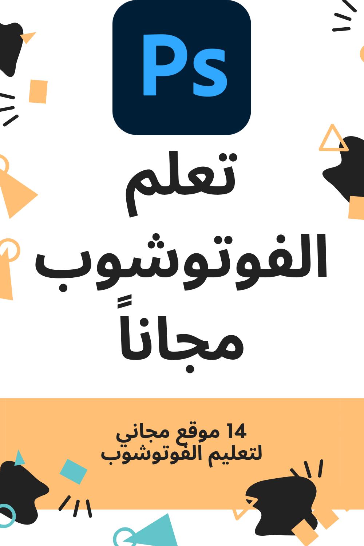 تعلم الفوتوشوب مجانا 14 موقع مجاني لتعليم فوتوشوب Self Improvement Tips Tech Company Logos Company Logo