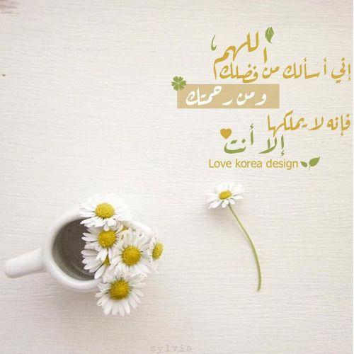 اللهم إني أسألك من فضلك ورحمتك فإنه لا يملكها Kalima H Korea Design Islamic Pictures Positive Notes