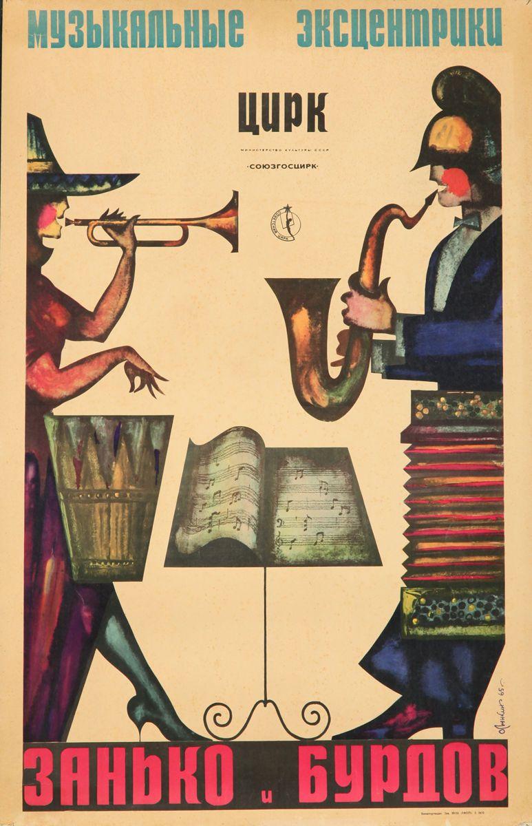 Trumpet Vintage Posters