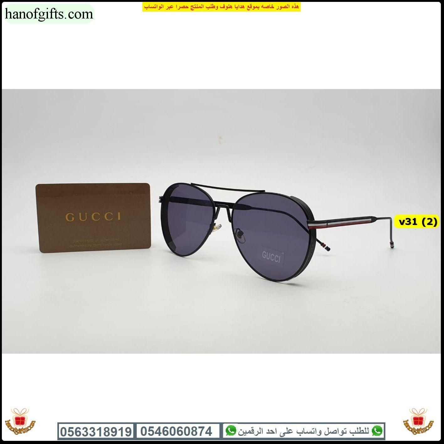 Gucci نظارات قوتشي رجالي مع أفخم ملحقات الماركة من كيس و علبة الماركة هدايا هنوف Glasses Sunglasses Fashion