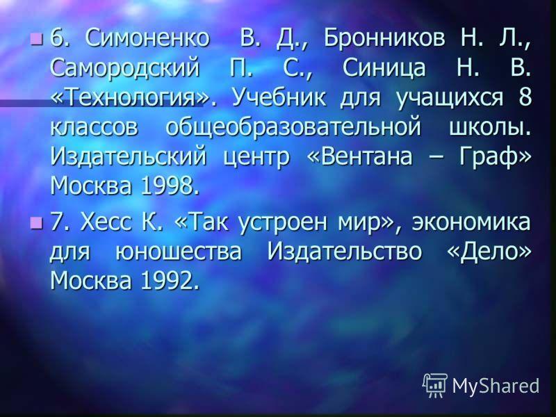 Россия и мир 11 класс волобуев решебник онлайн