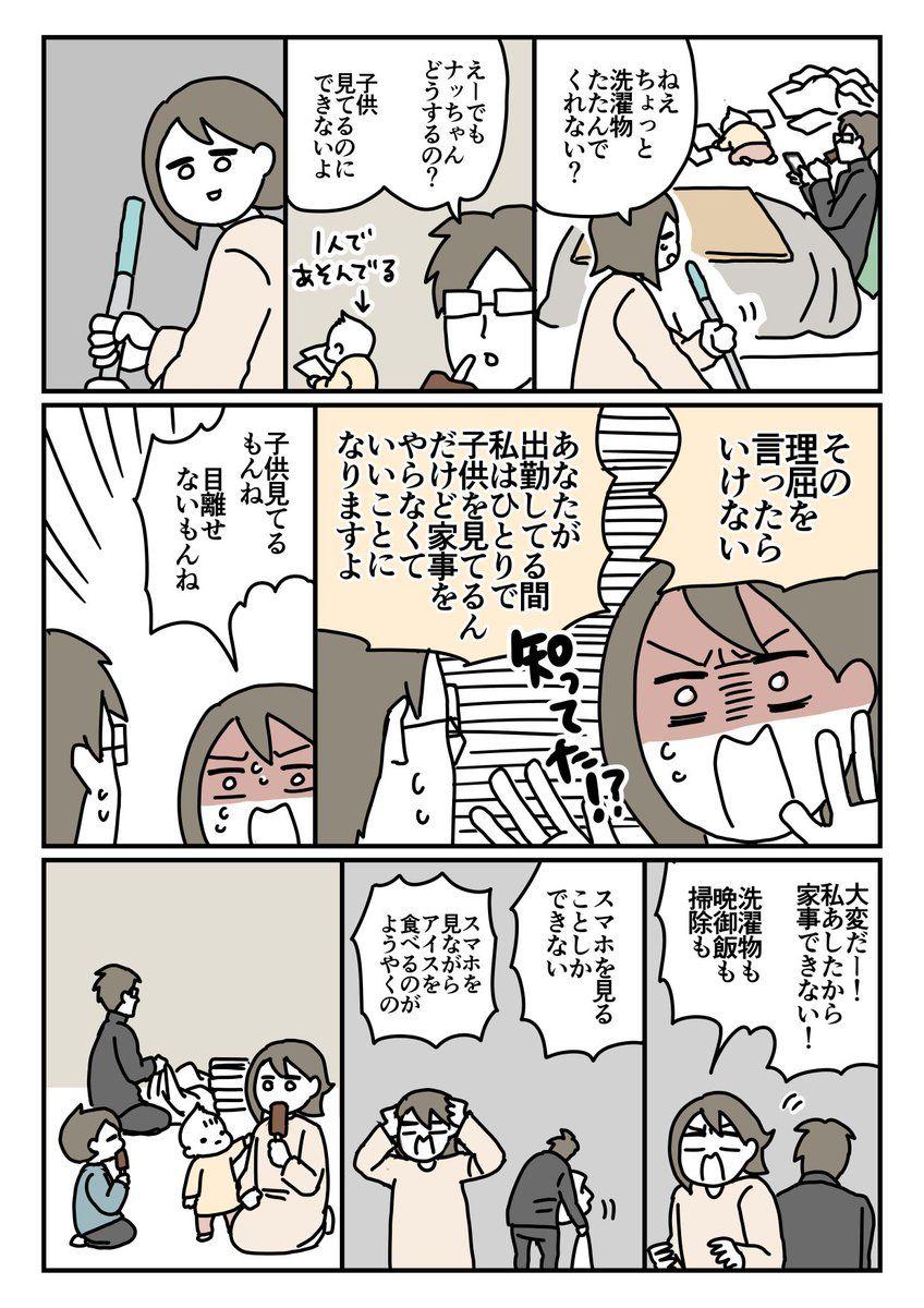 かねもと 世界一役に立たない連載 kanemotonomukuu さんの漫画 103作目 ツイコミ 仮 2021 妊娠 マンガ 出産 アニメ 子ども 子育て