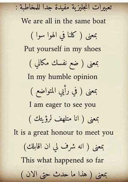 Learning Arabic Msa Fabiennem English Language Learning Grammar English Phrases English Language Teaching