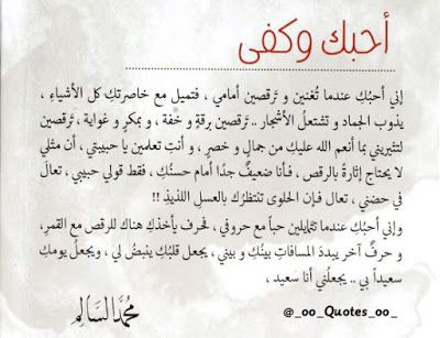 مقدمة رواية أحب وكفى لـ محمد السالم Quotes Math Blog Posts