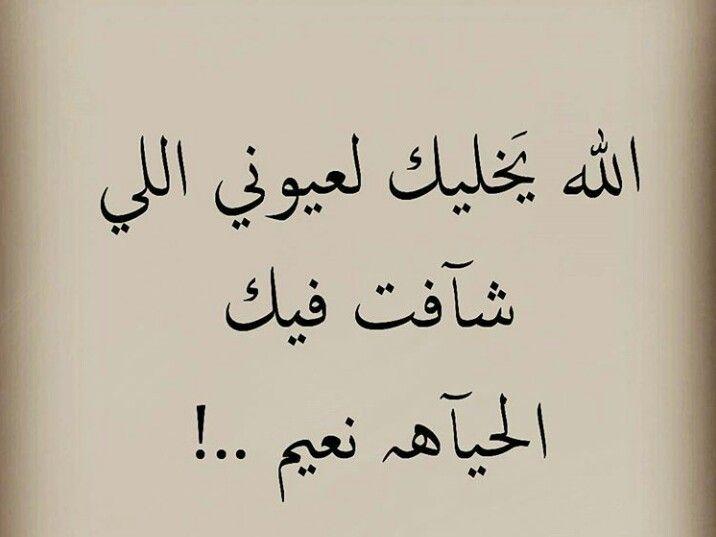شافت كل شي حلووو وشافت الدني حلووو لما شافتك يا اغلى ناسي Sweet Quotes Quotes Arabic