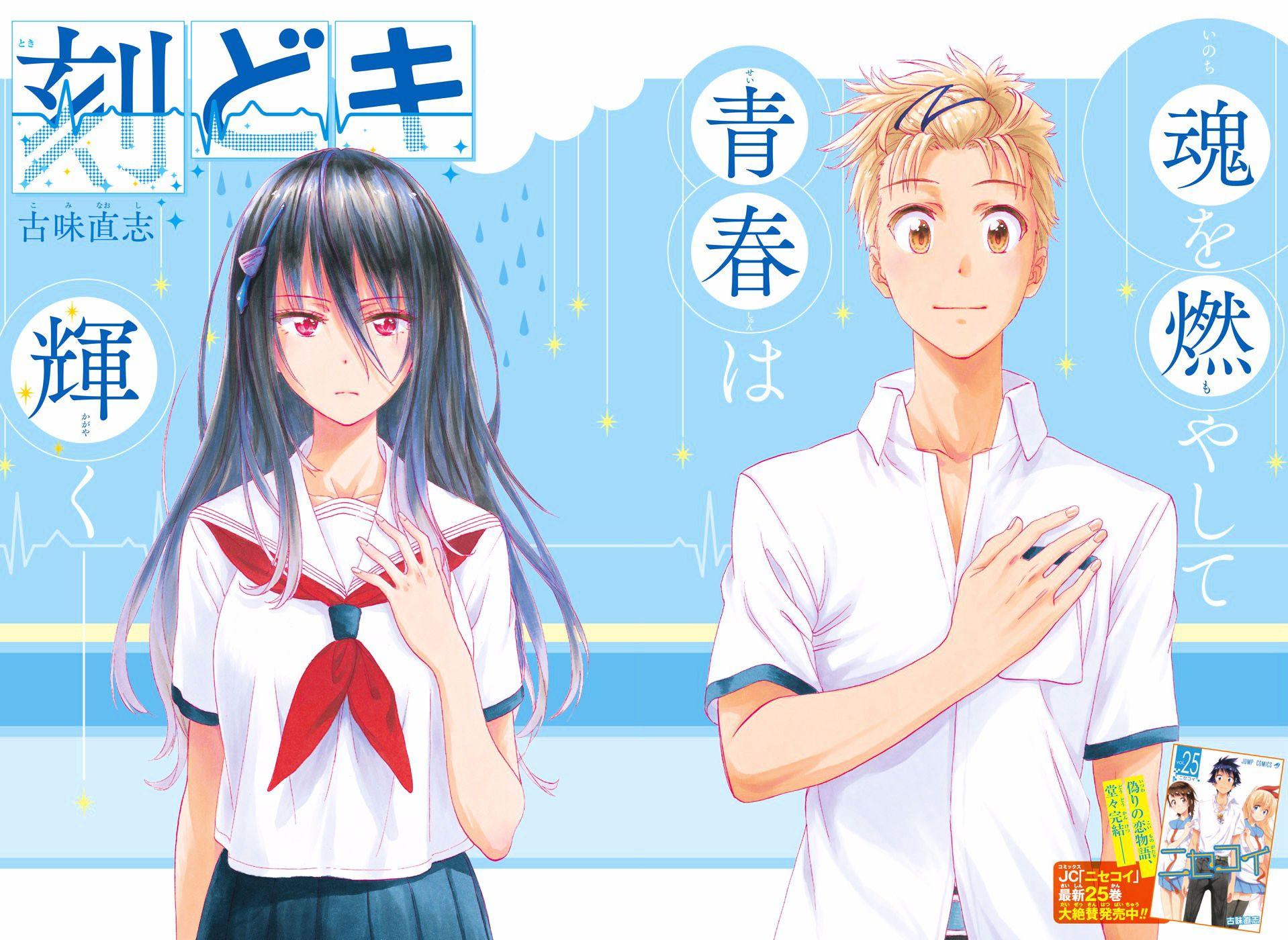 http//m.mangafox.me/manga/toki_doki/ Nisekoi, Anime
