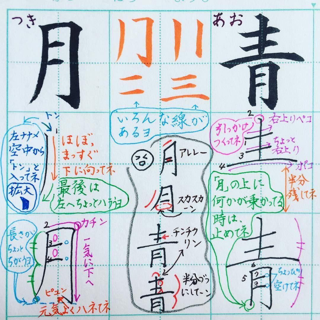 小1で習う漢字 月 青 このお月さんは満月じゃなくて三日月だね