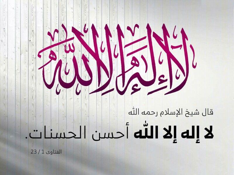 لا اله الا الله احسن الحسنات Islamic Quotes Neon Signs Quotes