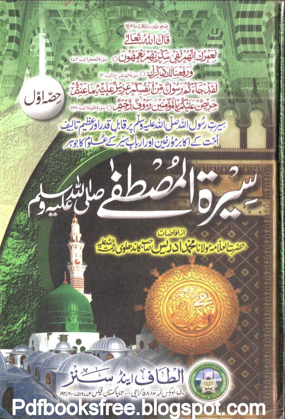 Seerat-ul-Mustafa s a w Volume 1 By Maulana Muhammad Idrees