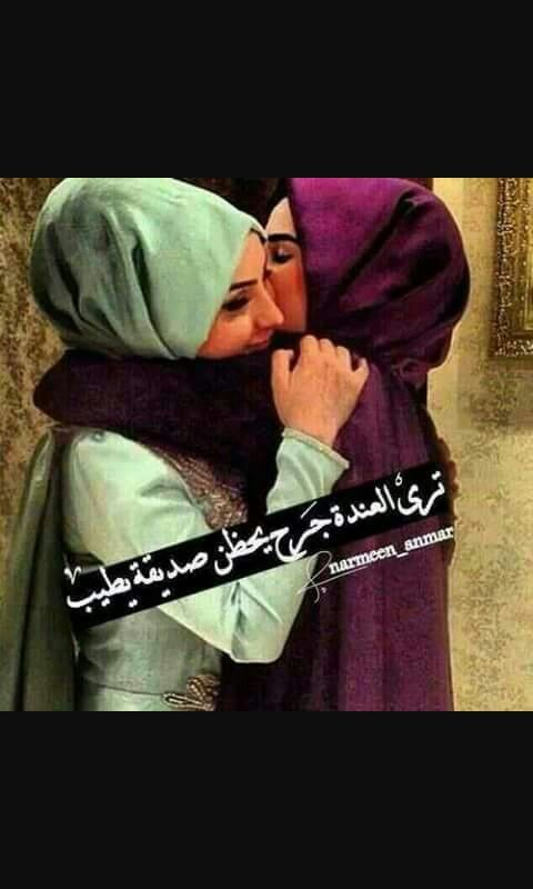 Pin By رمزيات بنات On اموت عليهة صديقتي Love You Best Friend Bff Quotes Funny Arabic Quotes