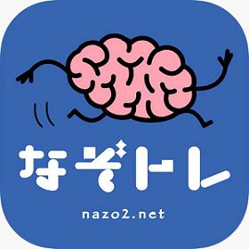 クイズファンネット ファイルno79 なぞなぞ 日本では何パン の 解答 なぞなぞ 性格クイズ クイズ アプリ
