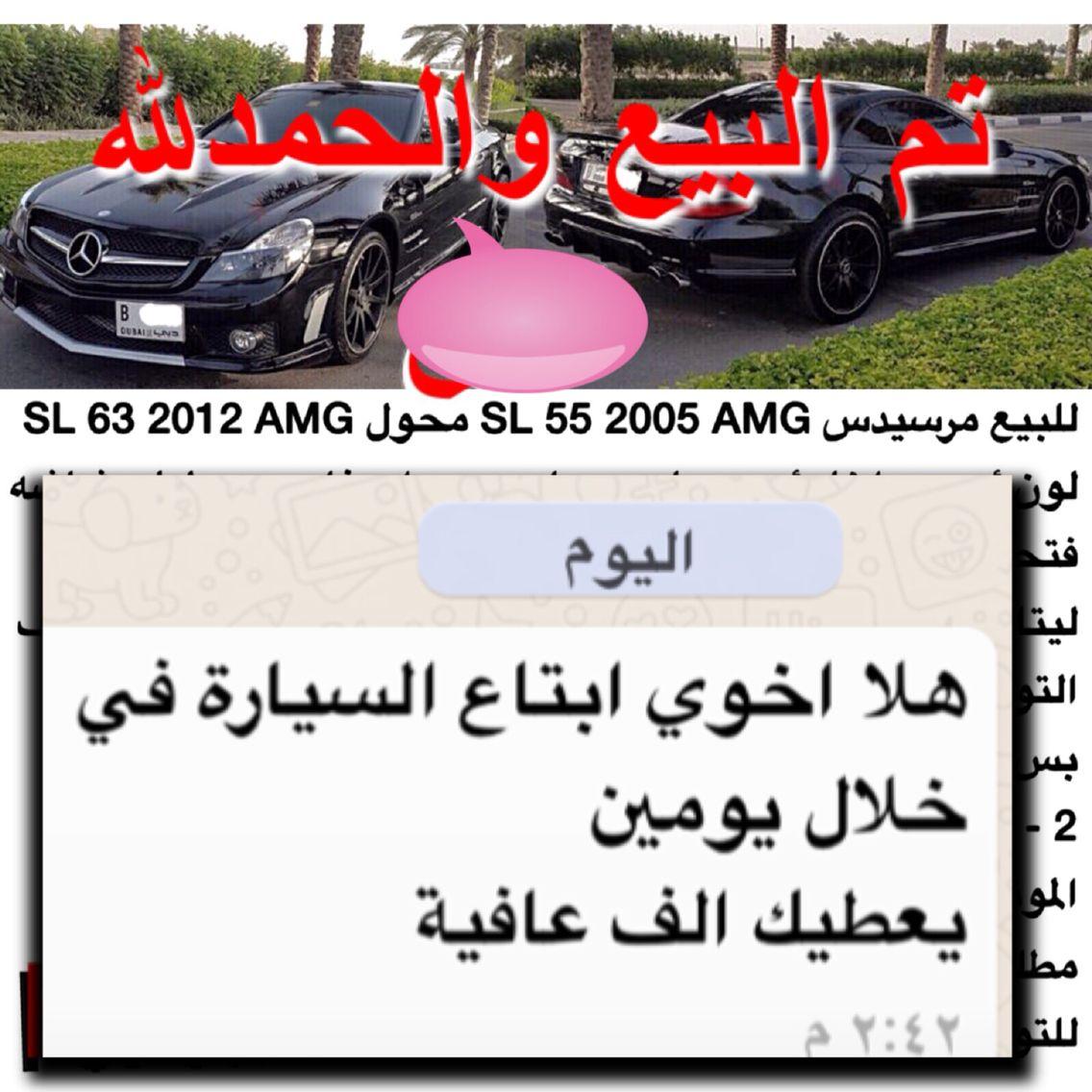 تم البيع والحمدلله انستقرام Uae4cars2u لمشاهدة اعلانات اخرى ادخل حسابنا Uae4cars2u Instagram Com Uae4cars2u الامارات السعودية قطر عما Amg Vehicles Car