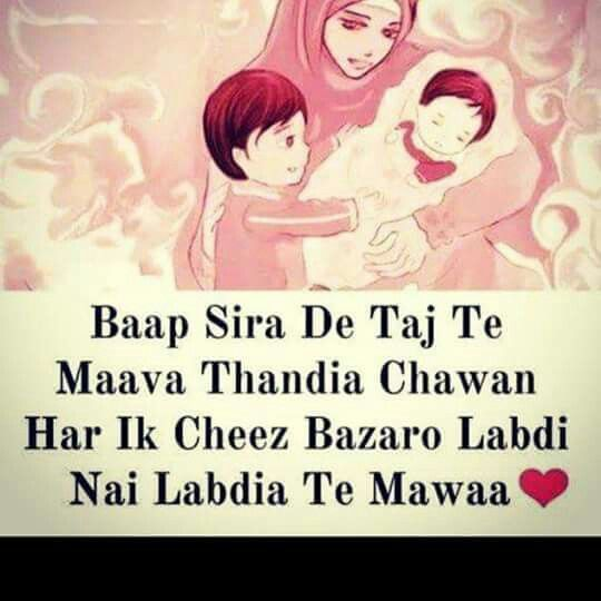 I Love My Mom Toxn Mother Quotes Punjabi Love Quotes
