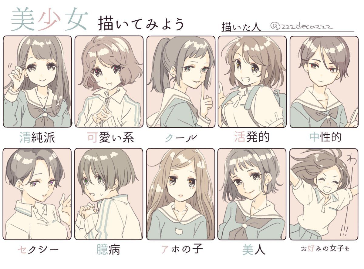 Actual Hairstyles おしゃれまとめの人気アイデア Pinterest 为什么 芸術的アニメ少女 アニメの描き方 キュートなアート
