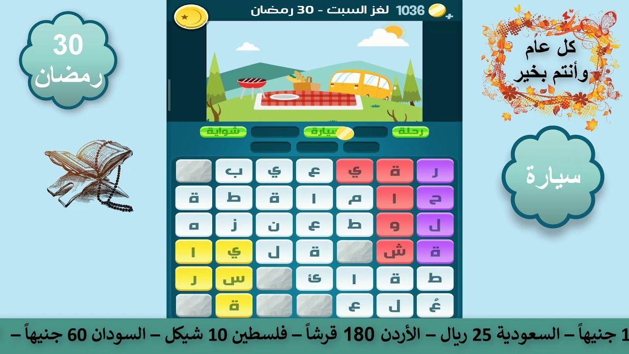 حل لغز 23 مايو 2020 السبت 30 رمضان مقدار زكاة الفطر للفرد 25th