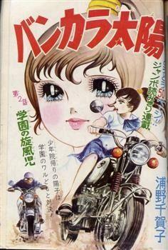 Urano Chikako