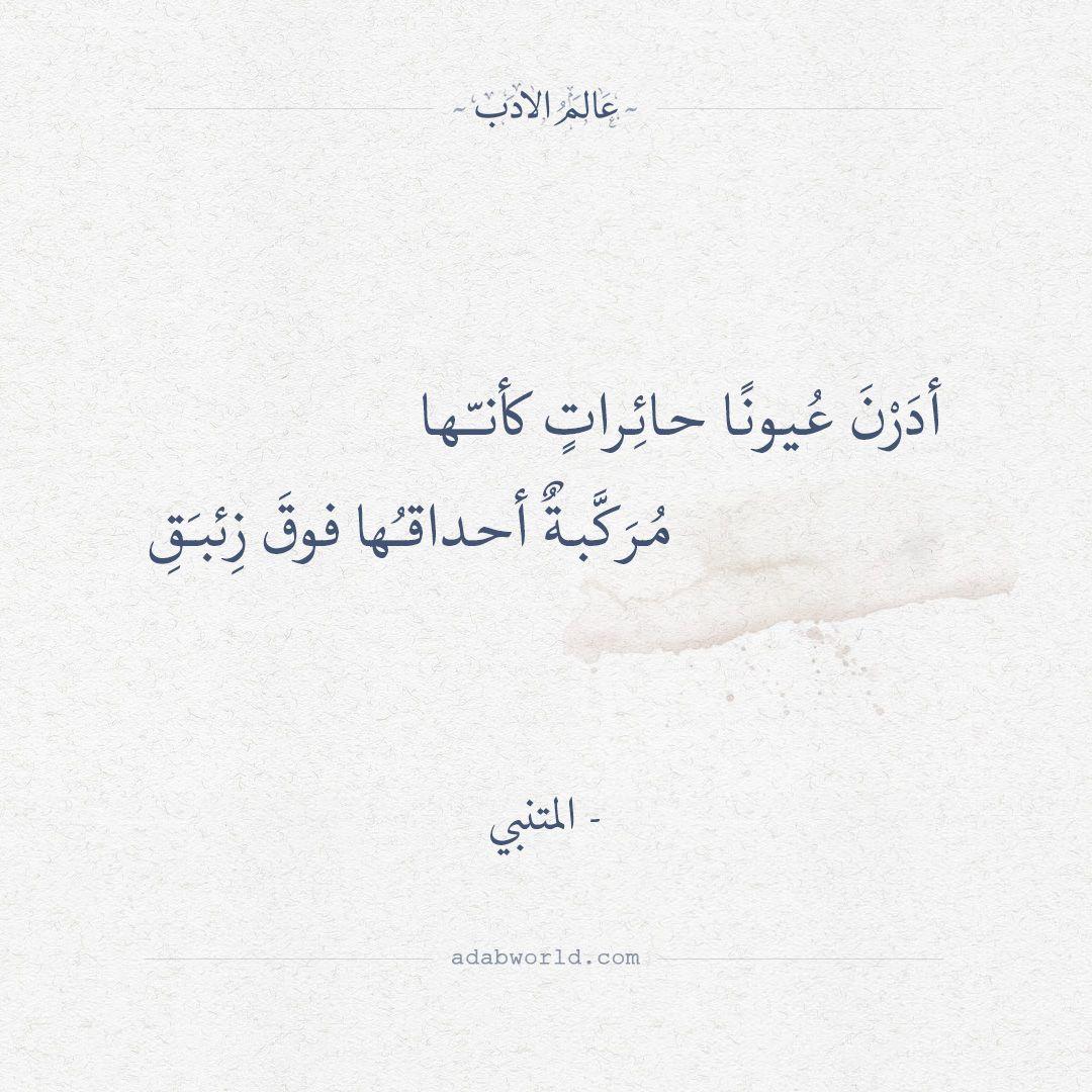 شعر أدرن عيونا حائرات كأنها المتنبي عالم الأدب Math Arabic Calligraphy Math Equations