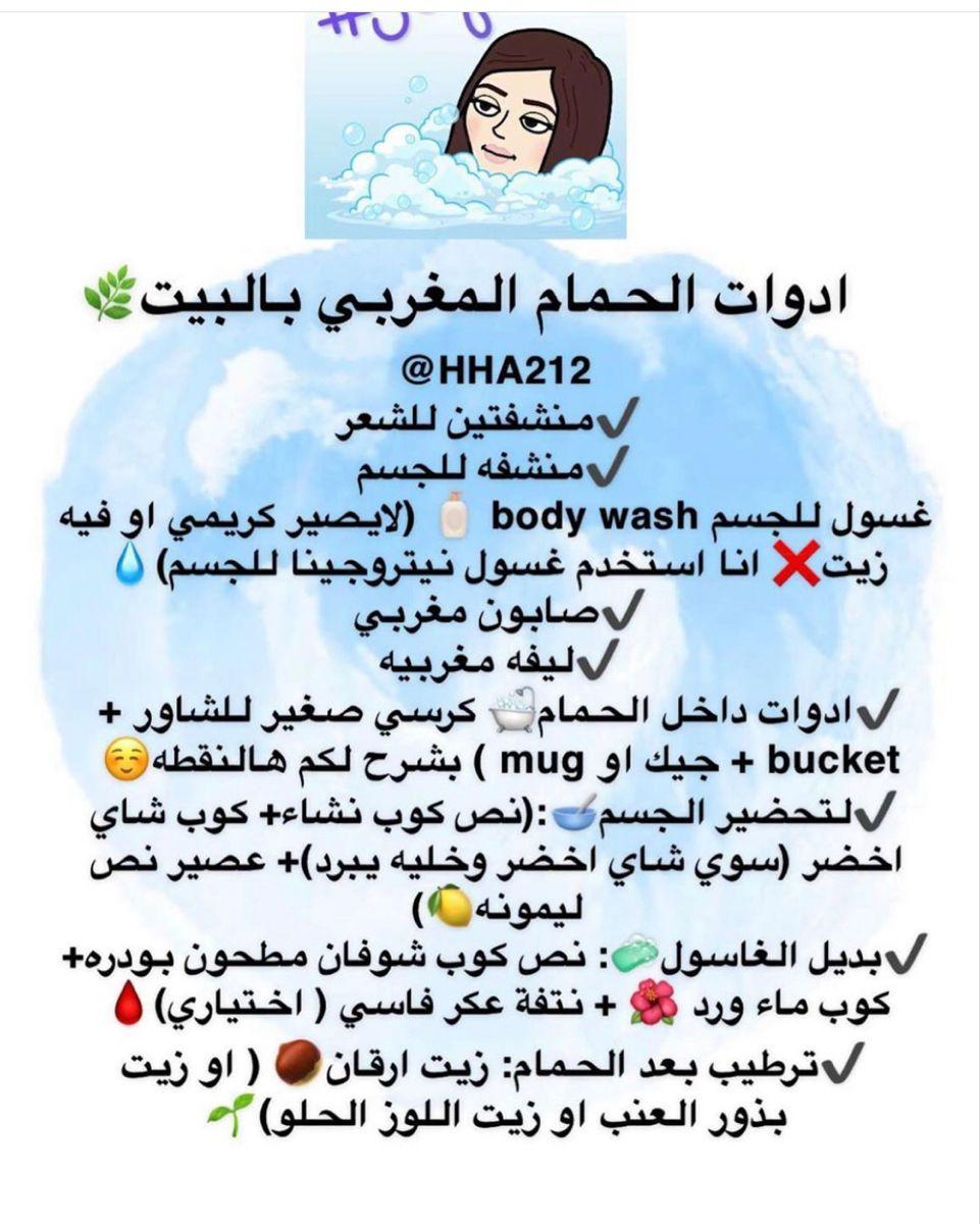 الحمام المغربي Body Wash Body Mugs