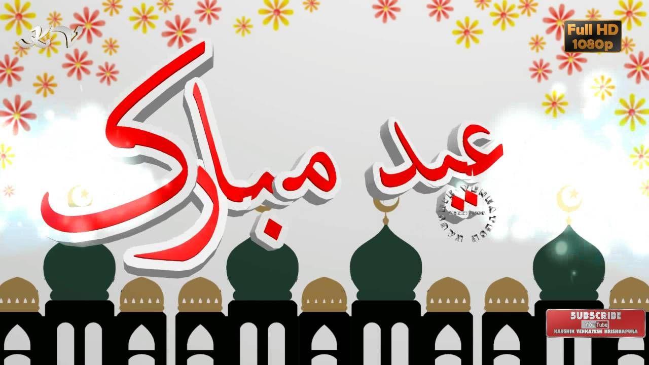 happy eid mubarak eid special animation eid wishes eid