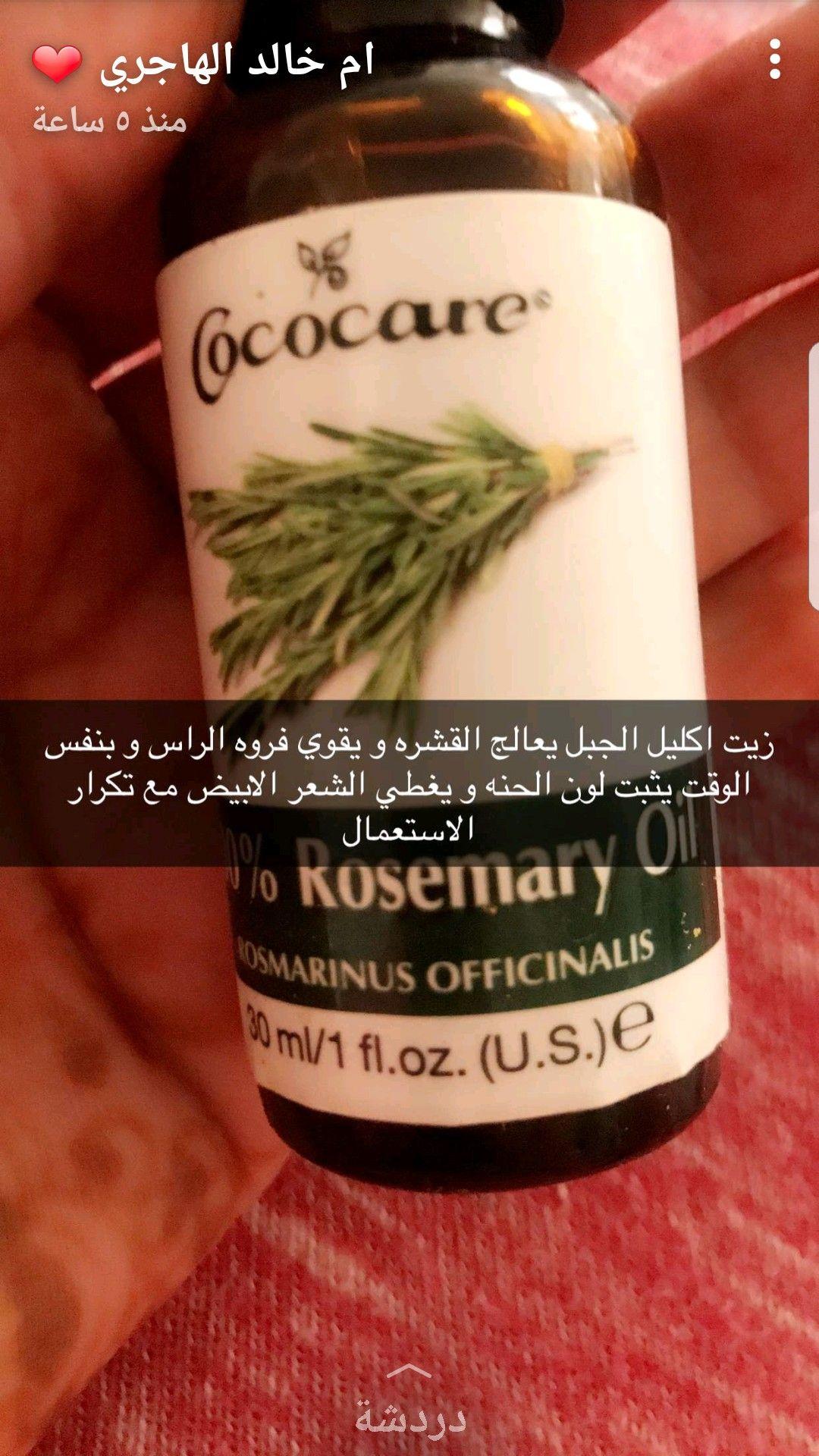 Pin By الاميرة ام الهنوف On خلطات Hair Care Oils Diy Hair Treatment Pretty Skin Care