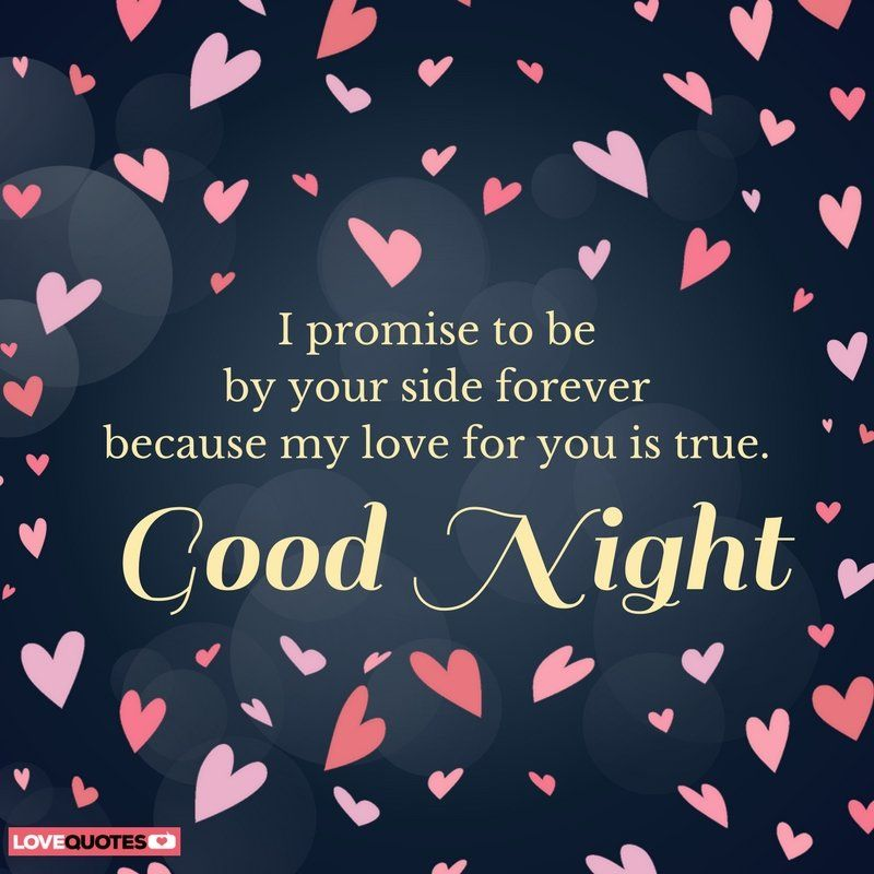 A Kiss Before You Sleep Good Night My Love Good Night Love Images Good Night Love Quotes Romantic Good Night