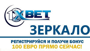 1xbet 100 зеркало