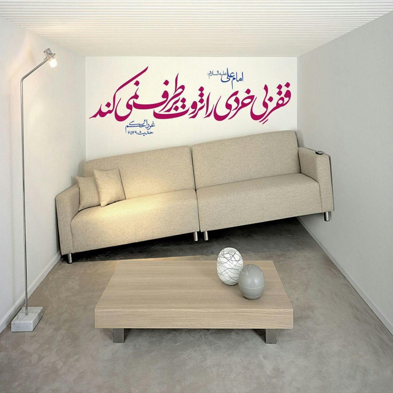 Pin By Ali Ali On Hadith Farsi Quotes Cool Words Farsi Poem