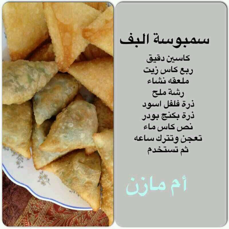 سمبوسة البف Cooking Recipes Diy Food Recipes Food Receipes