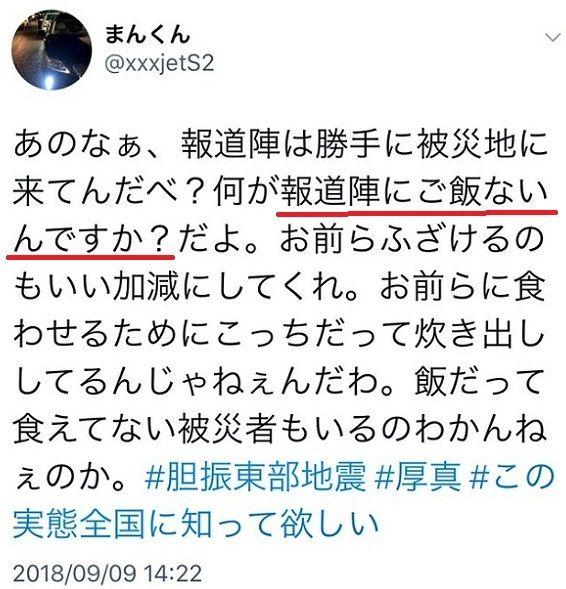 死ね 飯塚 幸三