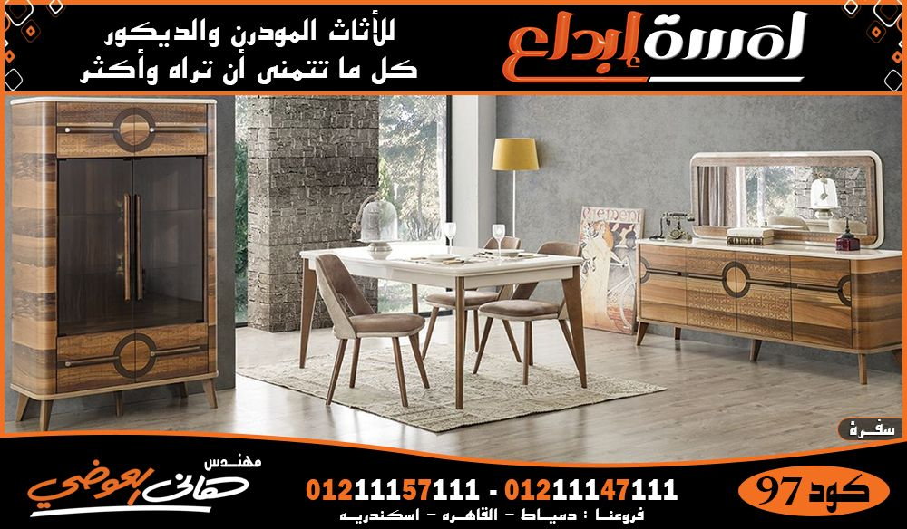 كتالوجات مودرن غرف سفرة مودرن معارض اسكندرية 2021 Dining Table Home Decor Furniture