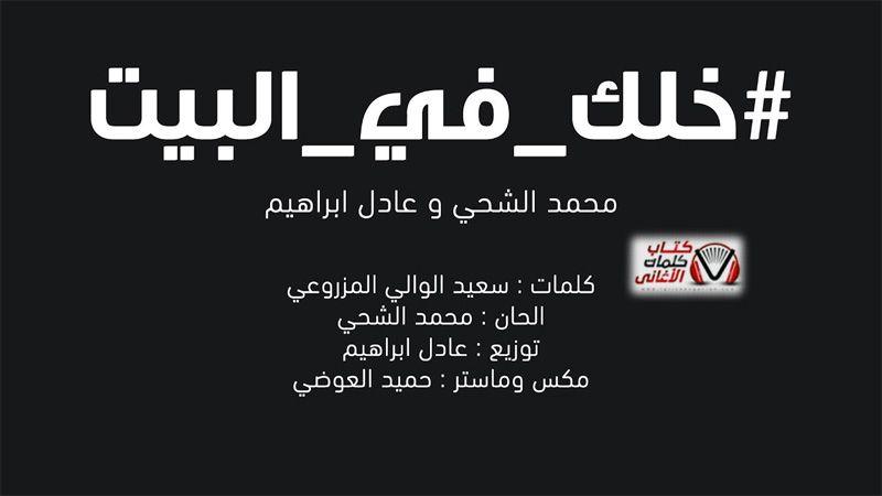 كلمات اغنية خلك في البيت محمد الشحي و عادل ابراهيم Mobile Boarding Pass Boarding Pass